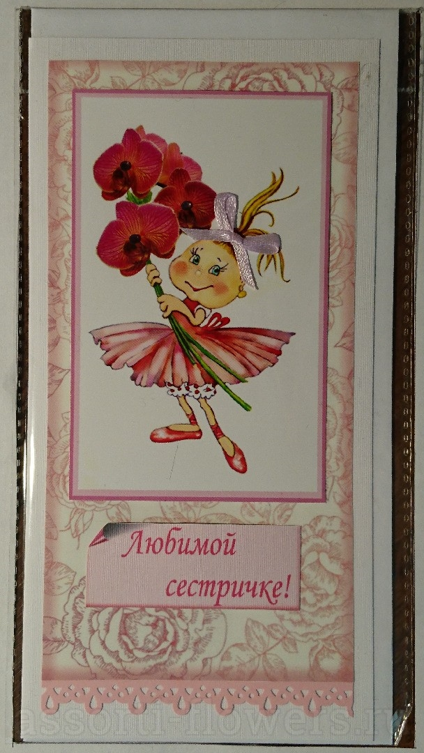 Марта дошкольники, открытки для любимой сестрички