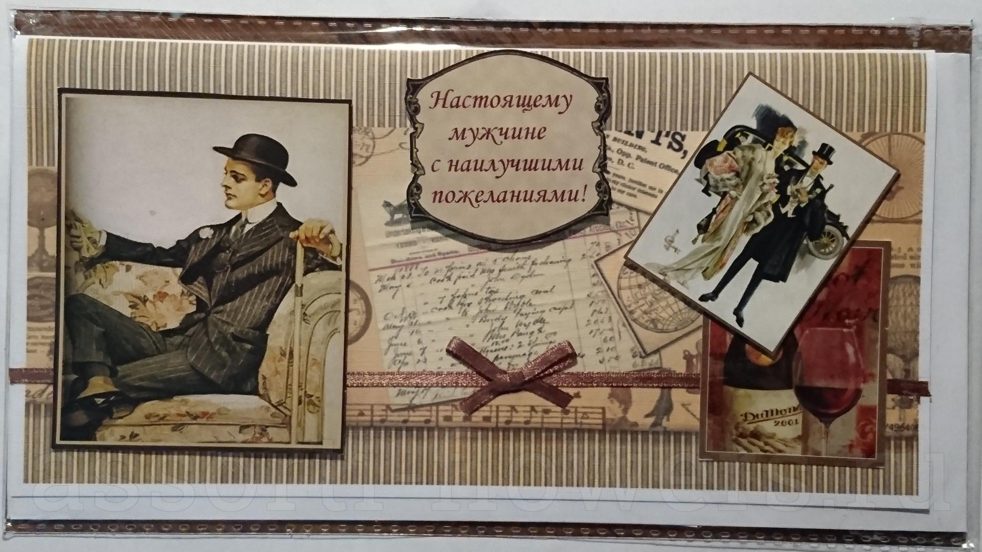 Жемчужной, красивые открытки настоящему мужчине